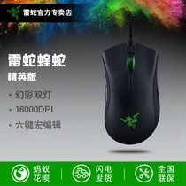 Razer Razer Viper Elite Edition Symphony cable Gaming Mouse LOL CF mechanical fretting