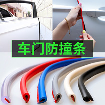 Door anti-collision car door interior accessories door stickers affixed car anti-rub special modified decorative supplies
