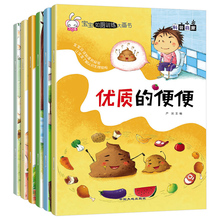 Baby toilet training book set of 6 volumes children toilet artifacts boy and girl picture book 0-3-5-6 years old to teach baby toilet books early to teach children urine, urine and stool kindergarten bedtime story Qiaoqiao Rabbit