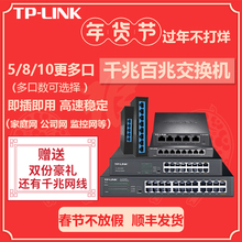 On the same day, Shunfeng shipped Tp-link 5 ports, 8 ports, 10 ports, 10 Gigabit home network line distributors to monitor 16 ports, 24 ports broadband router switches, switch shunts