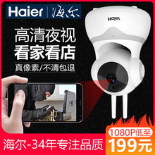 Haier Wireless Monitor Camera Outdoor Suit Home Indoor HD Night Vision Network Wifi Mobile Telephone