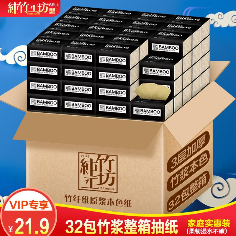 整箱实惠装纯竹工坊家用卫生纸巾