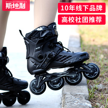 Stanley Roller Skating Shoes Male and Female Skating Shoes Adult Roller Speed Skating Shoes Skating Shoes Roller Skating Shoes Professional