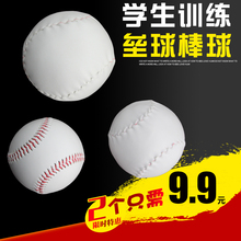 Baseball Softball primary school training examination physical fitness standard 10 inch 12 inch solid soft baseball children