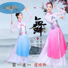 2008 New Classical Dance Costume Female Elegant Umbrella Dance Fan Dance Performance Costume Chinese Wind Cheongsam National Dance Fairy