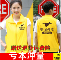 Beauty group takeout vest vest overalls jacket vest delivery courier clothes logo helmet rider equipment