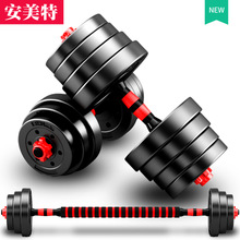 Dumbbell men's fitness home 20/30 kg specials Yaling exercise equipment can adjust Yaling male pair