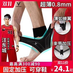 护踝男女运动扭伤固定康复恢复篮球装备脚踝裸保护套脚腕关节护具