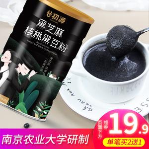 黑芝麻糊核桃黑豆代餐粉熟即食磨三早餐速食懒人食品五谷杂粮桑葚