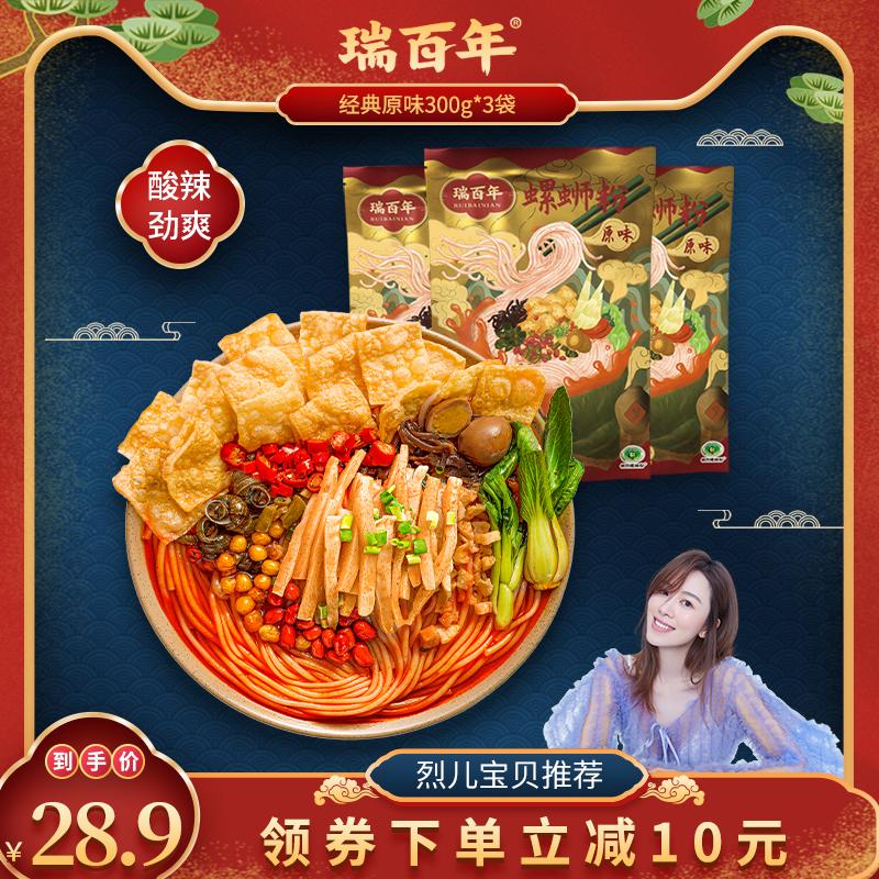 瑞百年柳州螺蛳粉广西特产正宗包邮螺丝粉3包袋装螺狮粉方便速食