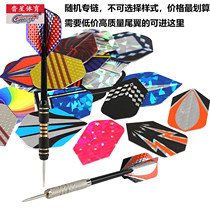 Cyeelife 50 pieces-300 pieces discount set darts tail ordinary thickened laser 3D