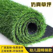 Simulated lawn mat green artificial turf football field green planting outdoor decorative artificial plastic kindergarten carpet