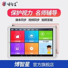 Eight Core Eye Protective Screen Flagship Edition Bozhixing Student Tablet Computer Primary School Student Learning Machine Reader Synchronized Learning Machine for Junior High School English and Mathematics Textbooks