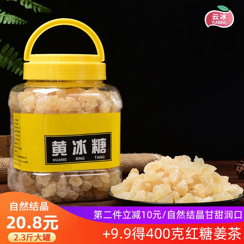 云冰多晶小粒黄冰糖老冰糖土冰糖块甘蔗糖 散装黄冰糖2.3斤大罐装