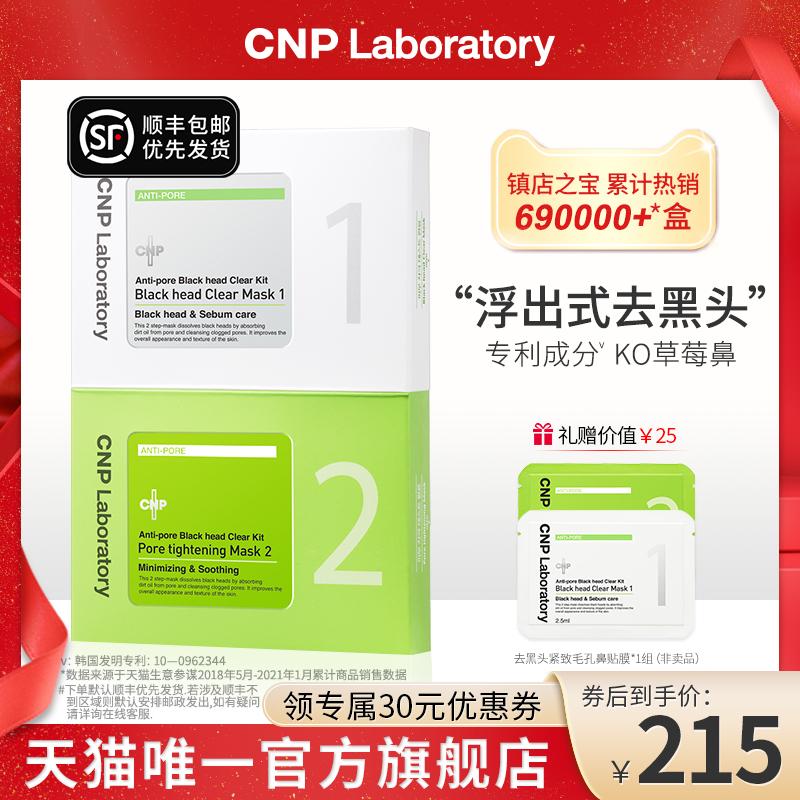 【现货直接拍】CNP去黑头鼻贴膜浮出式去黑头套装收缩毛孔 IU代言
