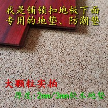 Imported cork Floor pad lock Flooring Special accessories Ground warm geothermal moisture-proof pad coil large particles 2mm3mm