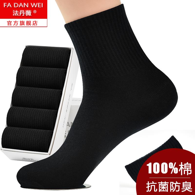 黑色袜子男士纯棉中筒防臭吸汗男袜运动春秋季全棉长袜秋冬款棉袜