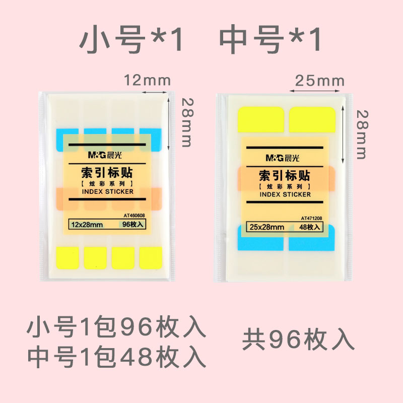 Morning light convenience page number label index sticker cute notes focus transparent mark color indication fluorescent marked paged note classification students with bookmarks self-adhesive handwriting small strip file
