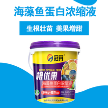 Drum-packed 20 kg amino acid-containing foliar fertilizer manufacturer with flushing fertilizer and water-soluble fertilizer