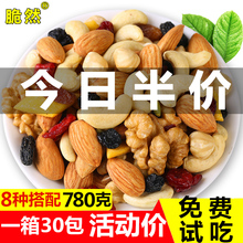 Daily Nut Gift Pack for Pregnant Women and Children 30 Packs of Mixed Nuts 780g Dried Nuts Snack Package
