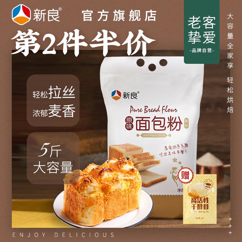 新良原味面包粉2500g 烘焙原料高筋面粉面包粉 面包机用烘焙面粉