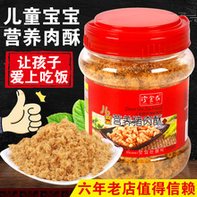 Fujian Pork Crisp Canned Original Baby Sushi Pork Loose with Supplementary Nutritional Food without Addition