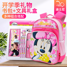 Disney Bookbag Stationery Gift Box Set Boys and Children's First Grade Learning Goods Gift Opening Gift Kindergarten Entrance Gift Primary School Students Fukuo Bag Prize Birthday Girl 2