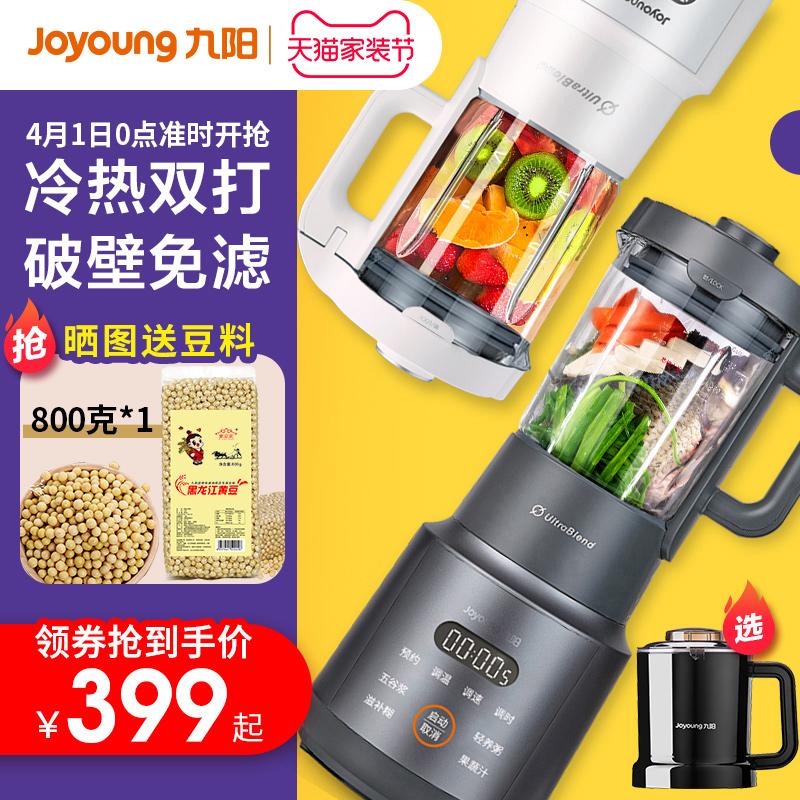 九阳新款破壁机家用加热全自动多功能料理豆浆辅食旗舰店官网y902