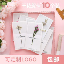 Dry Flower Card Dragon Boat Festival Father's Day Seventh Eve Birthday Company employees can customize thank-you gift cards