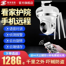 Wireless Monitoring Camera Household Indoor WiFi Network Outdoor Mobile Phone Remote Home High Definition Night Vision Monitor