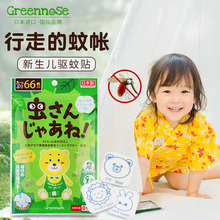 Japanese greennose mosquito repellent appliances for newborn infants and babies