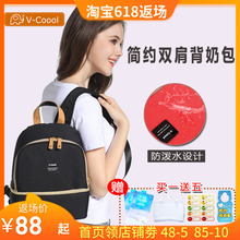 V-COOOL breast milk fresh-keeping double-decker large capacity ice bottle heat preservation at work refrigerated portable shoulder-backpack