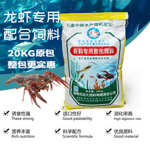 Special formula feed for crayfish high protein crayfish culture expanded granule growth fast shrimp feed containing shelling factor