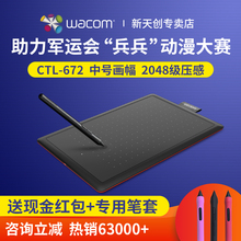 Wacom ctl672 digital board hand-painted panel, computer drawing board, animation PS comic bamboo electronic drawing board