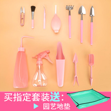 Multi-meat Plant Planting Tools Package Flowering Mini Horticultural Supplies Meat Potted Multi-meat Tool Package