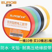 Oppen Electrical Rubber Pvc Waterproof Tape Electrical Rubber Flame Retardant Super-viscous High Temperature Resistant Black Insulation Tape