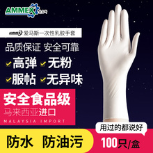 Emas disposable gloves, rubber latex, food grade food, plastic, plastic, medical operation, kitchen thickening.