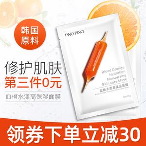 小红针血橙面膜急救保湿收缩毛孔紧致舒缓滋润补水官方正品韩国