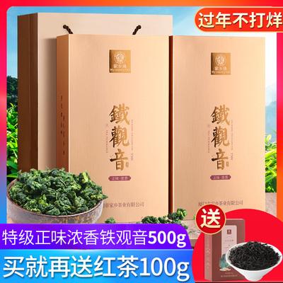 特级铁观音茶叶浓香型2019新茶安溪乌龙茶散装小包装礼盒装500g