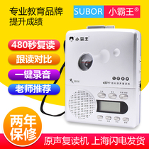 Subor small fighter e606 tape machine Video machine English learning backgammon rechargeable player