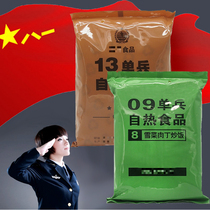 China Sea and Land Air Force military food 13 individual self-heating food fried Rice 09 Individual ready-to-eat rations outdoor dry food