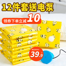 Vacuum compression bag storage bag cotton quilt large pumping vacuum bag transmission pump clothes storage finishing packing bag