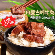 Bamboo Island steamed beef canned 210g*4 canned instant lunch meat convenience fast food outdoor cooked meat products