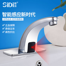 think of intelligent sensor faucet automatic single cold hand washing infrared infrared faucet hot and cold home