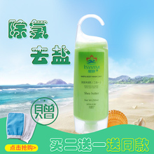 Water mill swimming special chlorine removal shampoo bath lotion two in one anti-chlorine desalination moisturizing skin