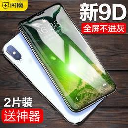 【閃魔】蘋果X6D鋼化膜2片裝