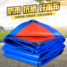 Outdoor Thickened Rainproof Cloth, Waterproof Sunscreen Cloth, Truck Sunshade, Rainbow Cloth, Plastic Colored Canvas for Heat Insulation