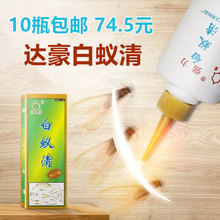 Dahao Termite Cleaning Powder 15g Powerful Termite Cleaning Rodent-killing Pesticide