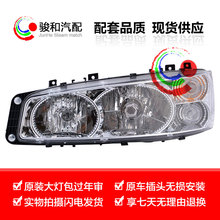Dongfeng Liuzhou steam dragon 609 bullong 507 headlamp assembly m3m5m7 headlights original factory truck accessories