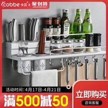 Kabe kitchen shelf free punch kitchen pendant supplies space aluminum tool holder hardware pendant seasoning storage rack